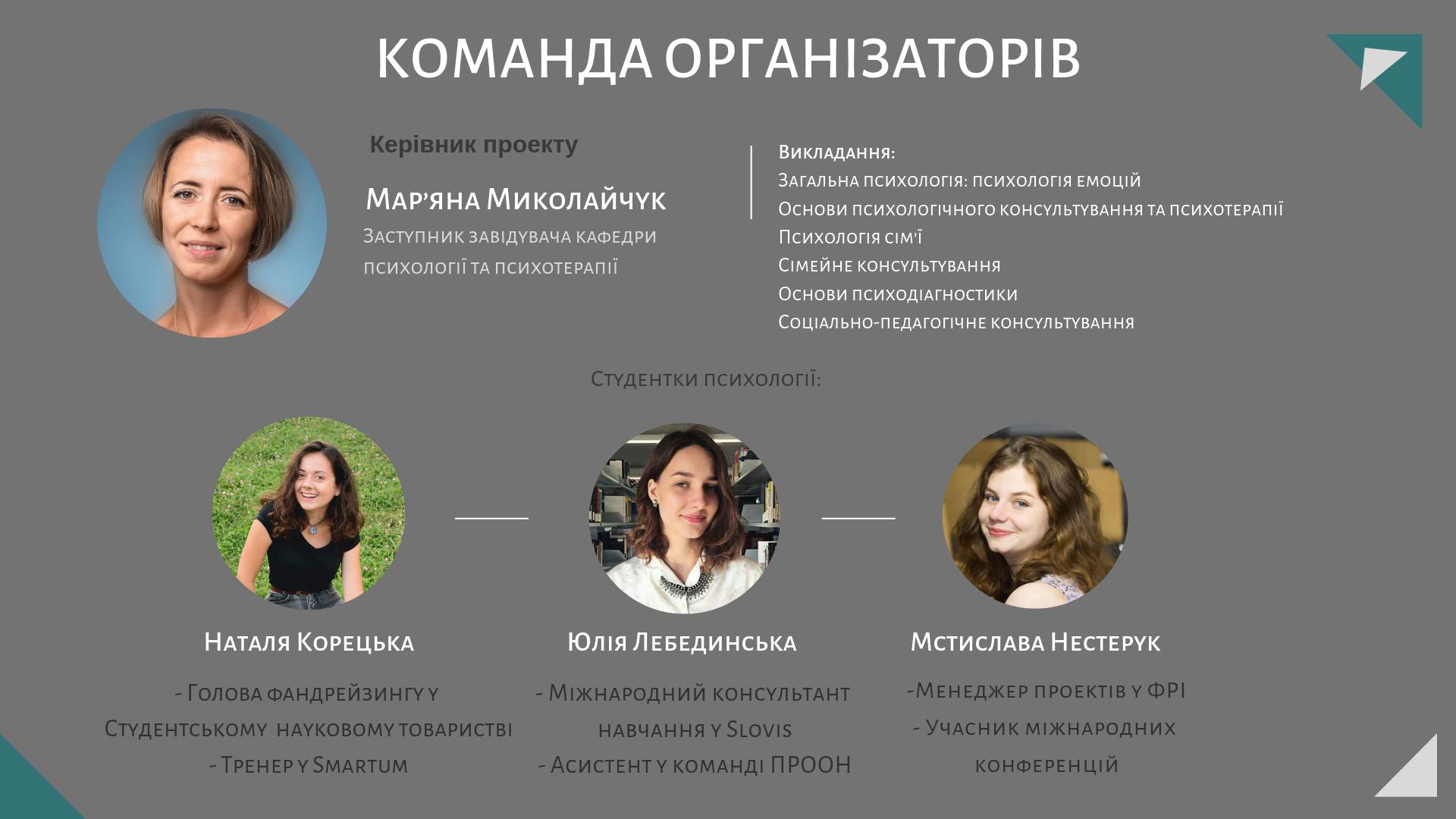 команда організаторів