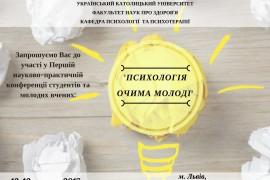 Міністерство освіти і науки України Український Католицький Університет Факультет наук про здоров'я Кафедра психології та психотерапії