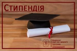 stypendiya-copy